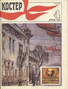 Костер 1983 №04