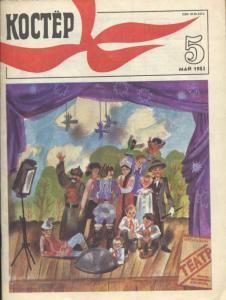 Костер 1983 №05