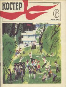 Костер 1983 №06