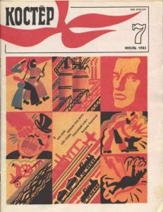 Костер 1983 №07