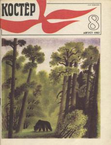 Костер 1983 №08
