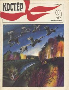 Костер 1983 №09