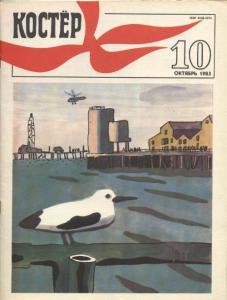 Костер 1983 №10