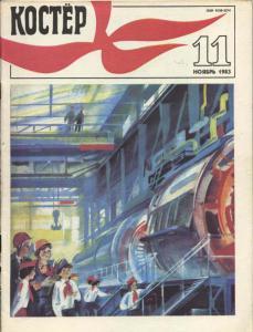 Костер 1983 №11