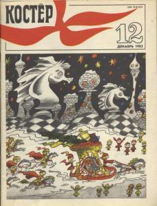 Костёр 1983 №12