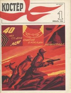 Костер 1984 №01