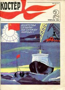 Костёр 1984 №02