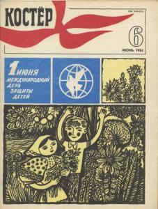Костёр 1984 №06
