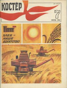 Костер 1984 №07