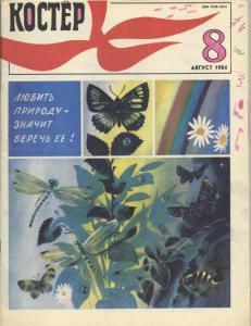 Костер 1984 №08