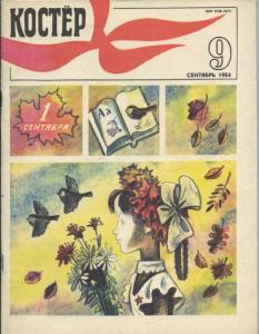 Костёр 1984 №09