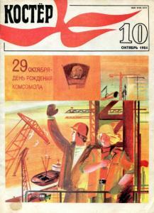 Костер 1984 №10