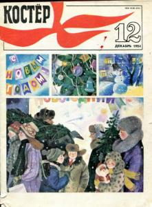 Костер 1984 №12