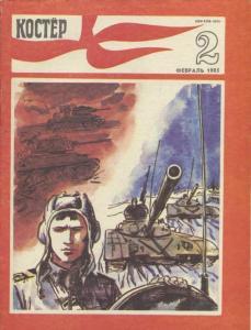 Костер 1985 №02