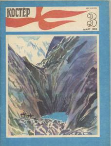 Костер 1985 №03