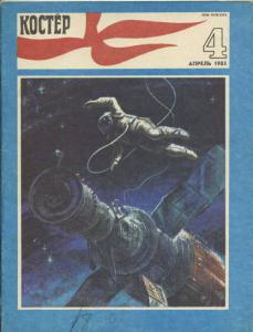 Костер 1985 №04