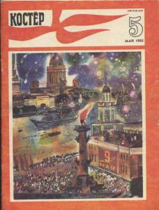 Костер 1985 №05