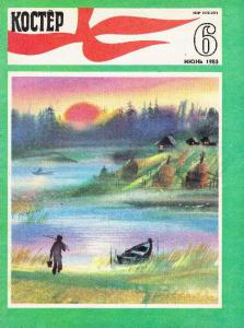 Костер 1985 №06