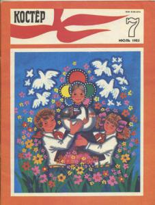 Костер 1985 №07