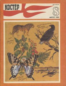 Костер 1985 №08