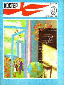 Костер 1985 №09