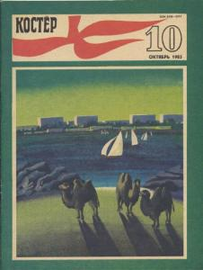 Костер 1985 №10
