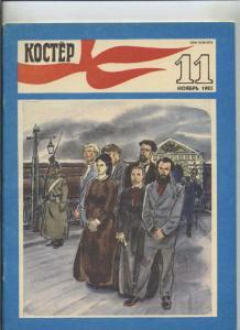 Костер 1985 №11