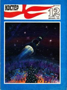 Костер 1985 №12