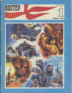 Костер 1986 №01