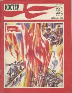 Костер 1986 №02