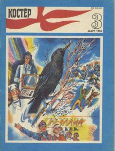 Костер 1986 №03