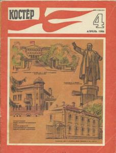 Костер 1986 №04