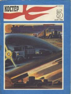 Костер 1986 №05