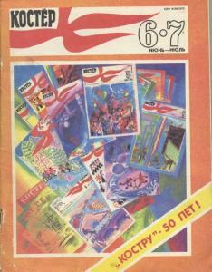 Костер 1986 №06-07