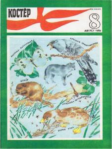 Костер 1986 №08