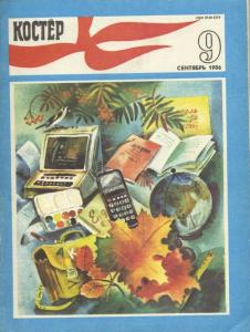 Костер 1986 №09