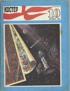 Костер 1986 №10