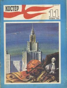 Костер 1986 №11