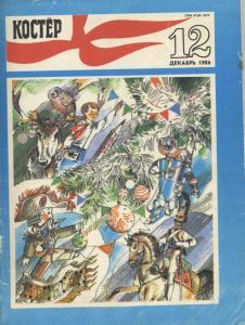Костер 1986 №12