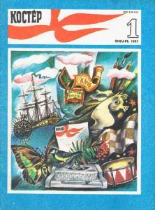 Костер 1987 №01