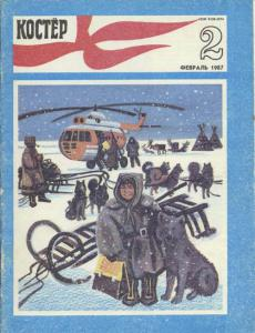 Костер 1987 №02