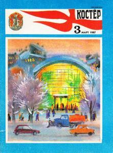 Костер 1987 №03