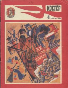 Костёр 1987 №04
