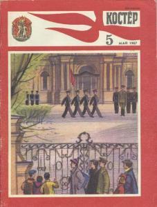 Костёр 1987 №05