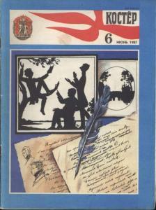 Костёр 1987 №06