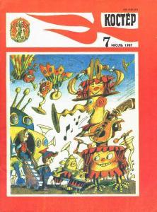 Костер 1987 №07