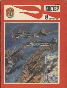 Костёр 1987 №08