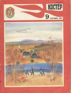 Костёр 1987 №09