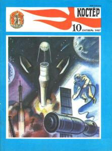 Костер 1987 №10