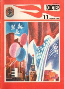 Костер 1987 №11